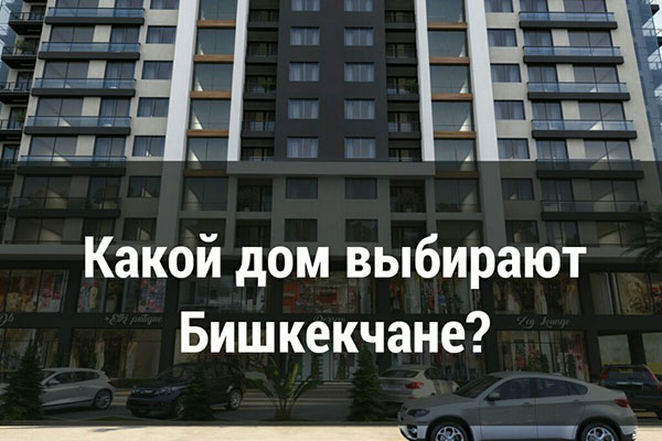 Какой дом выбирают Бишкекчане